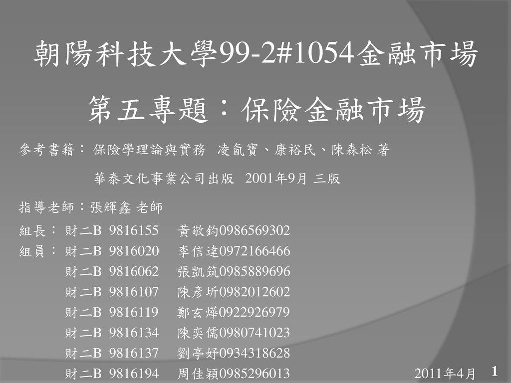 朝陽科技大學99-2#1054金融市場 第五專題:保險金融市場