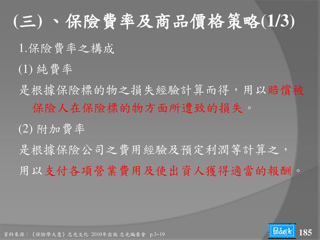 (三) 、保險費率及商品價格策略(1/3) 1.保險費率之構成 (1) 純費率