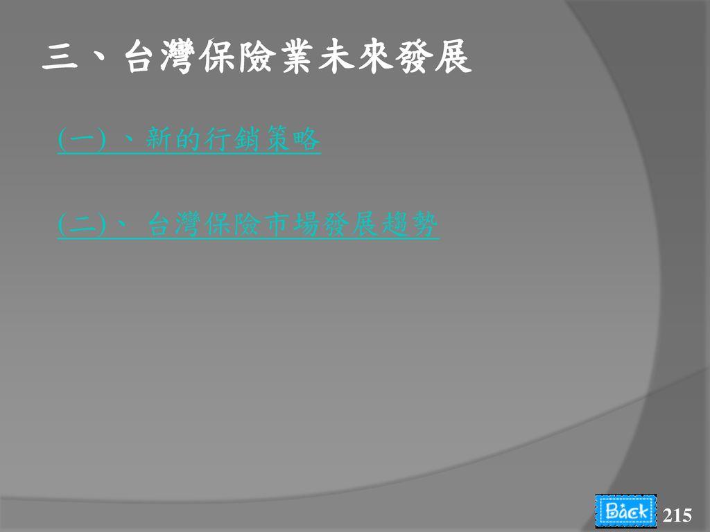 三、台灣保險業未來發展 (一) 、新的行銷策略 (二)、 台灣保險市場發展趨勢