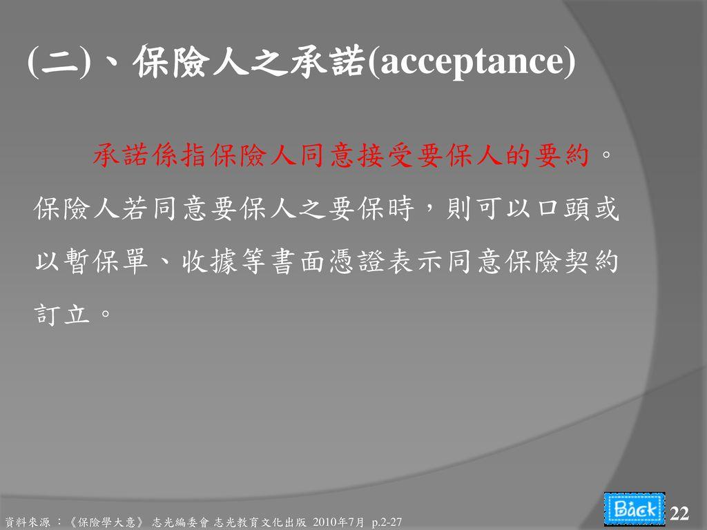 (二)、保險人之承諾(acceptance)