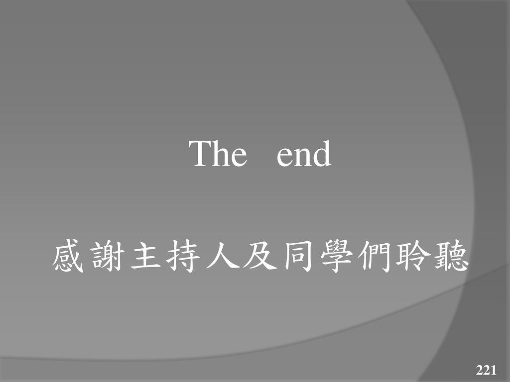 The end 感謝主持人及同學們聆聽