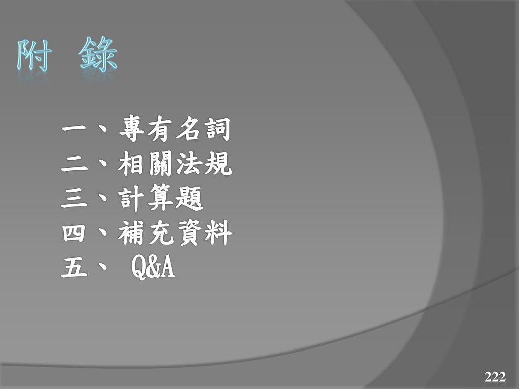 一、專有名詞 二、相關法規 三、計算題 四、補充資料 五、 Q&A