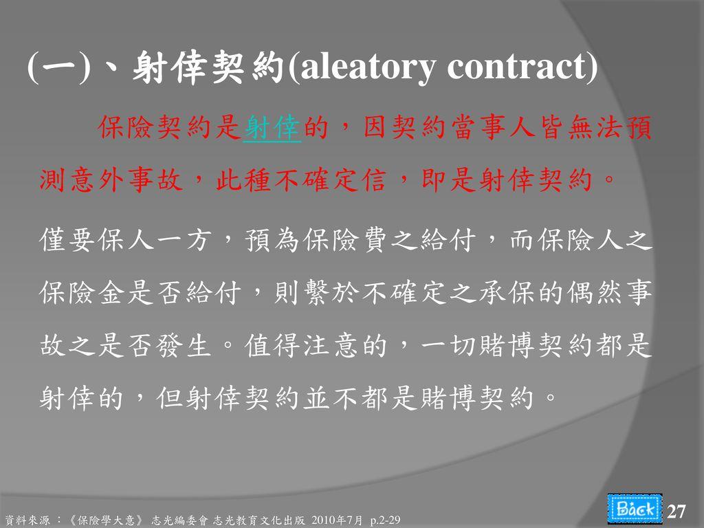 (一)、射倖契約(aleatory contract)