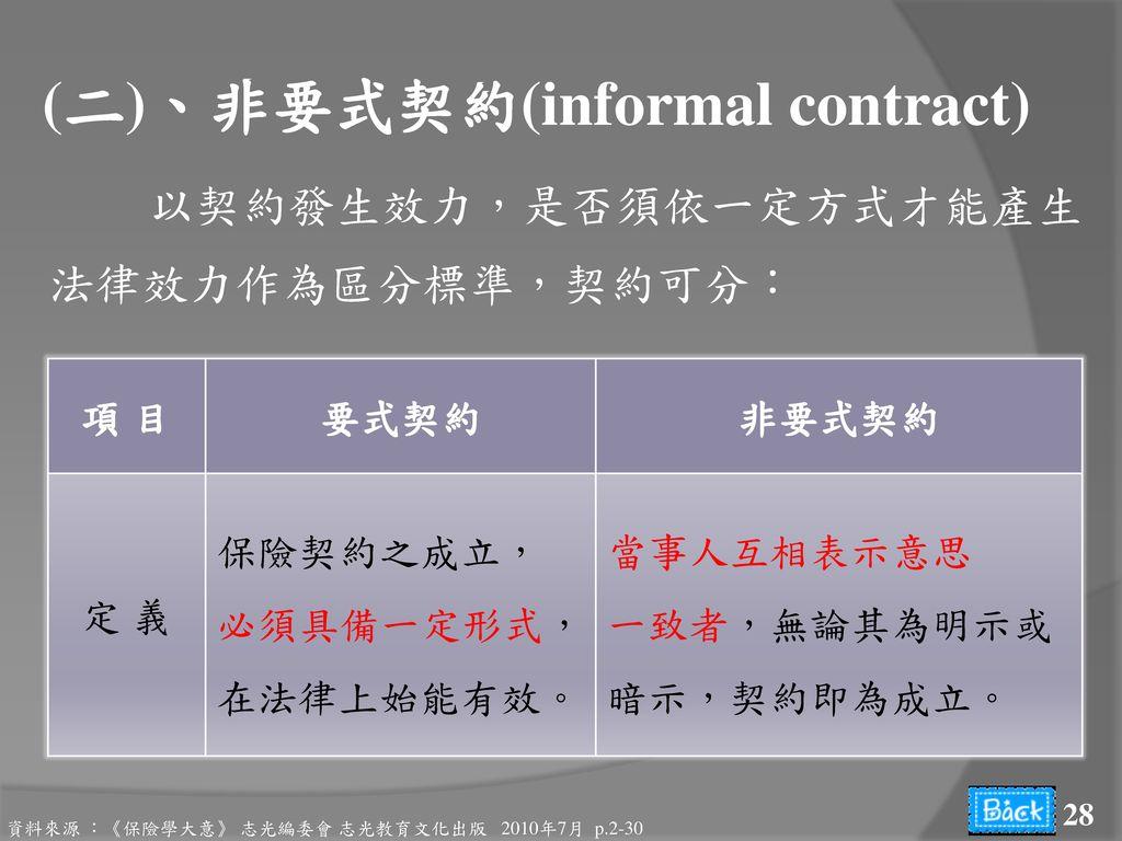 (二)、非要式契約(informal contract)