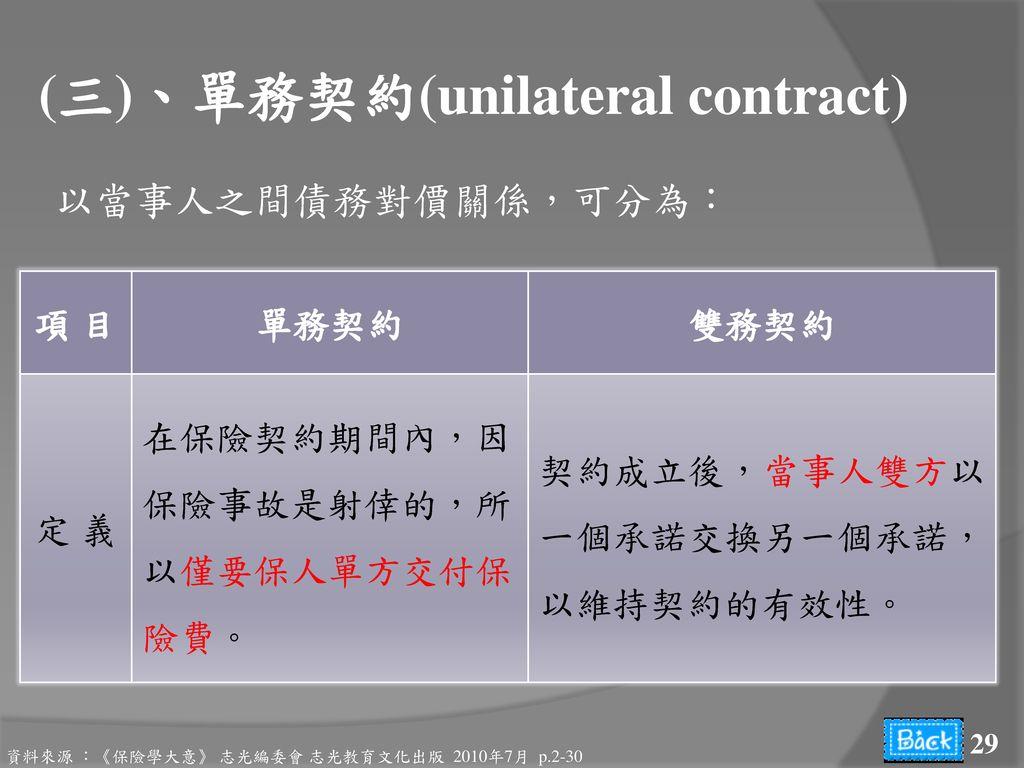 (三)、單務契約(unilateral contract)