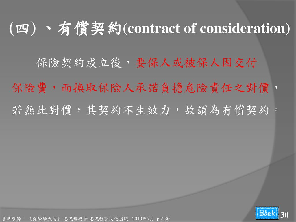 (四) 、有償契約(contract of consideration)