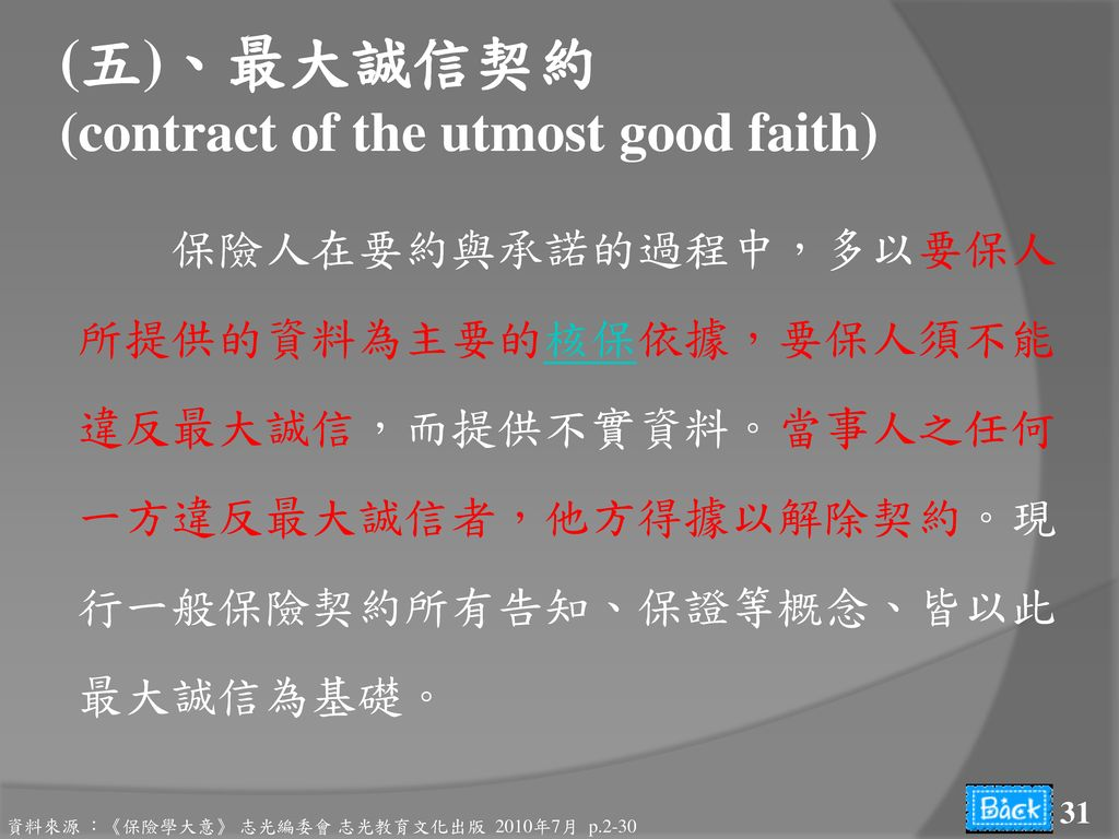 (五)、最大誠信契約 (contract of the utmost good faith)