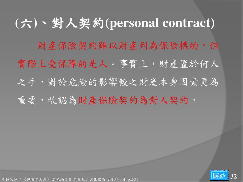 (六)、對人契約(personal contract)