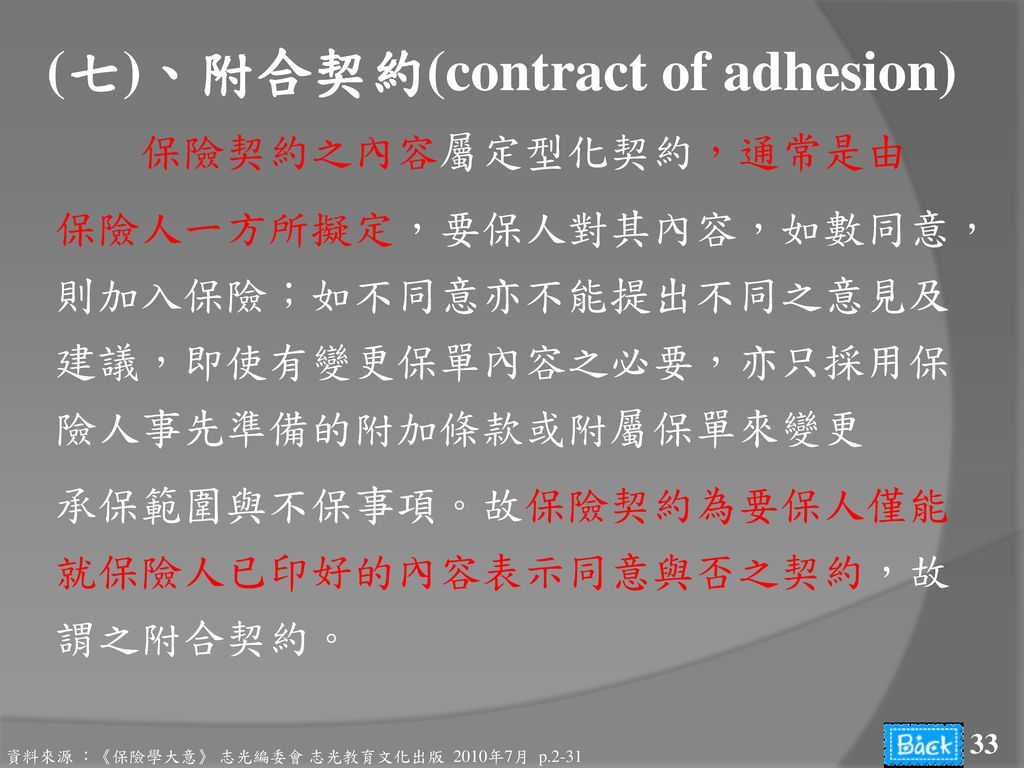 (七)、附合契約(contract of adhesion)