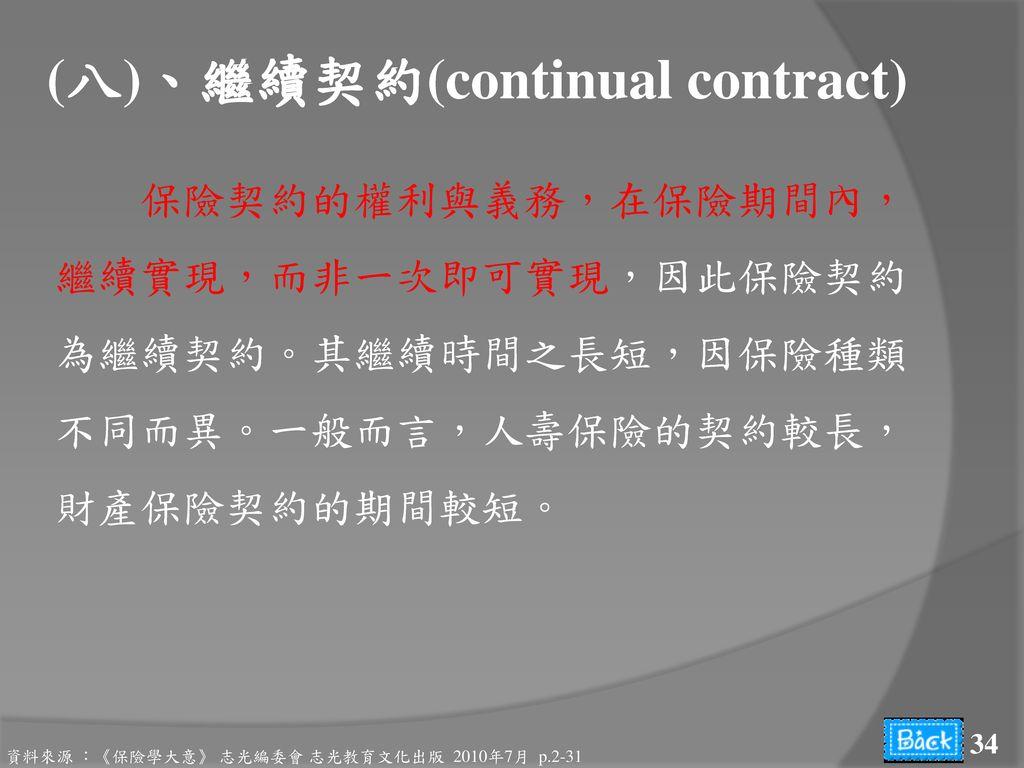 (八)、繼續契約(continual contract)