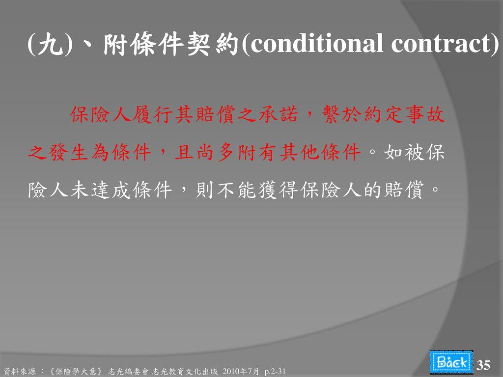 (九)、附條件契約(conditional contract)