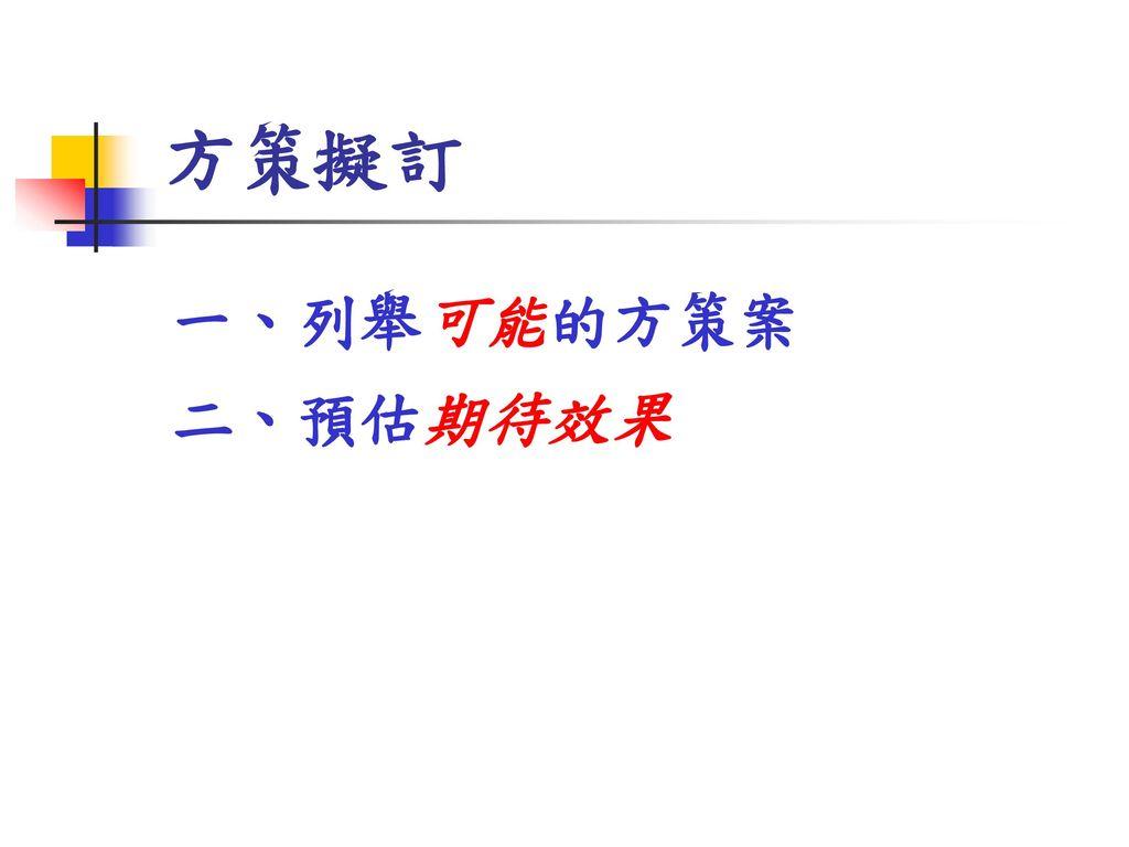 方策擬訂 一、列舉可能的方策案 二、預估期待效果