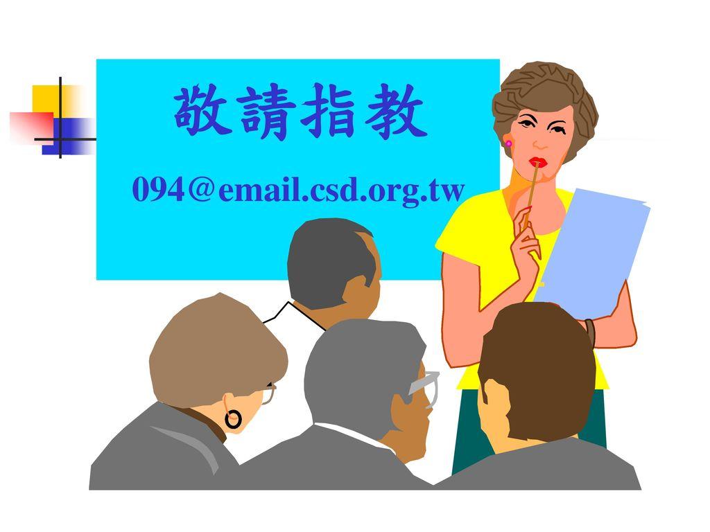 敬請指教 094@email.csd.org.tw