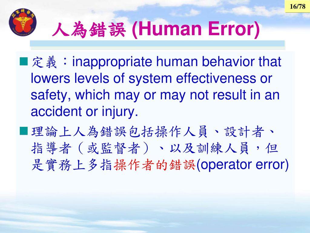 人為錯誤 (Human Error)