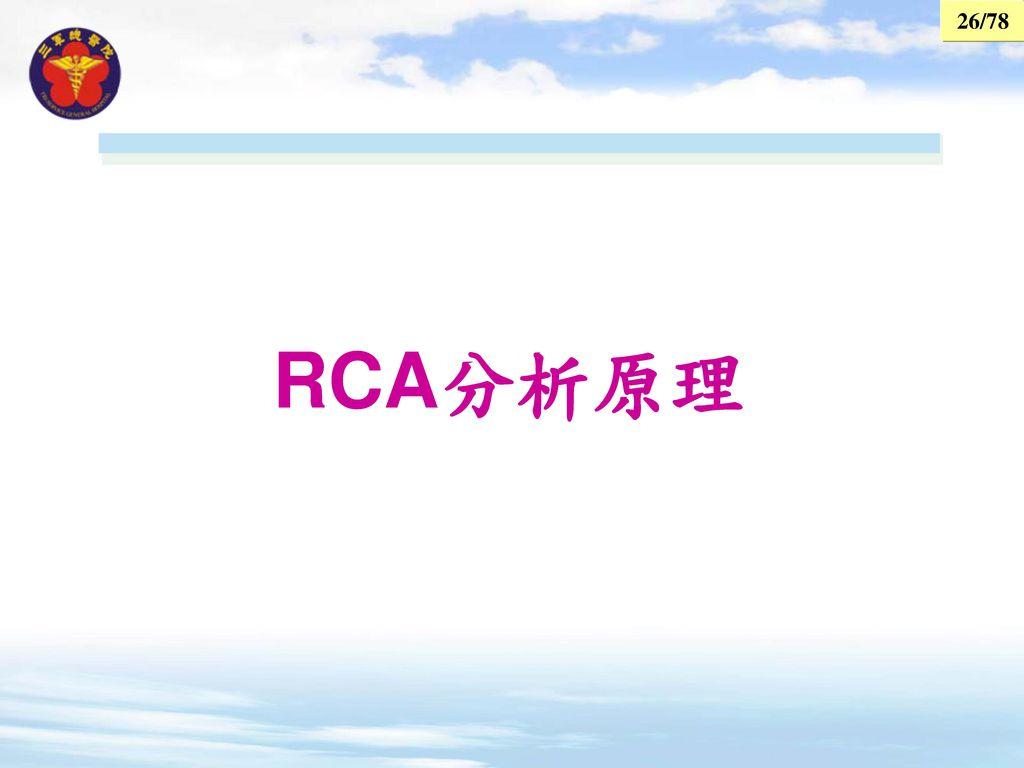 RCA分析原理