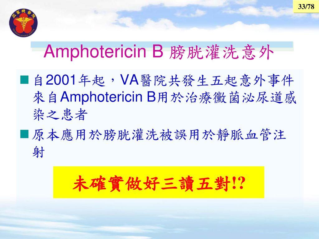 Amphotericin B 膀胱灌洗意外 未確實做好三讀五對!
