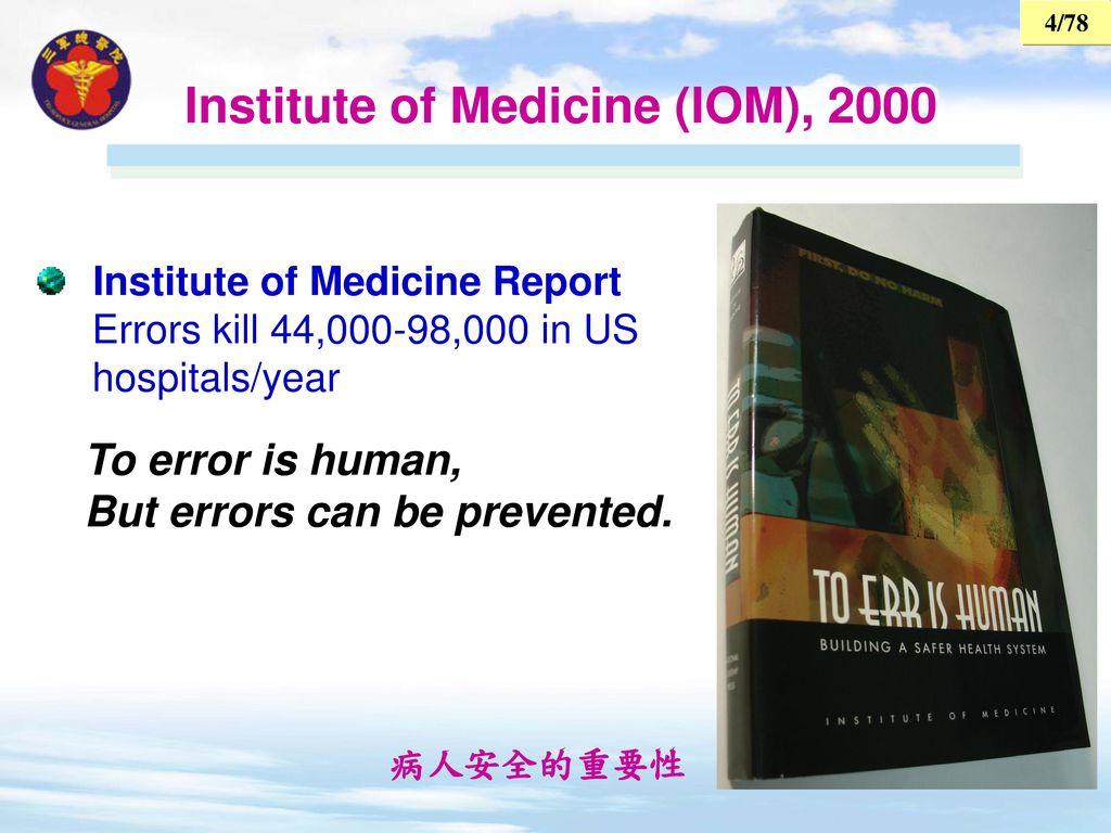 Institute of Medicine (IOM), 2000