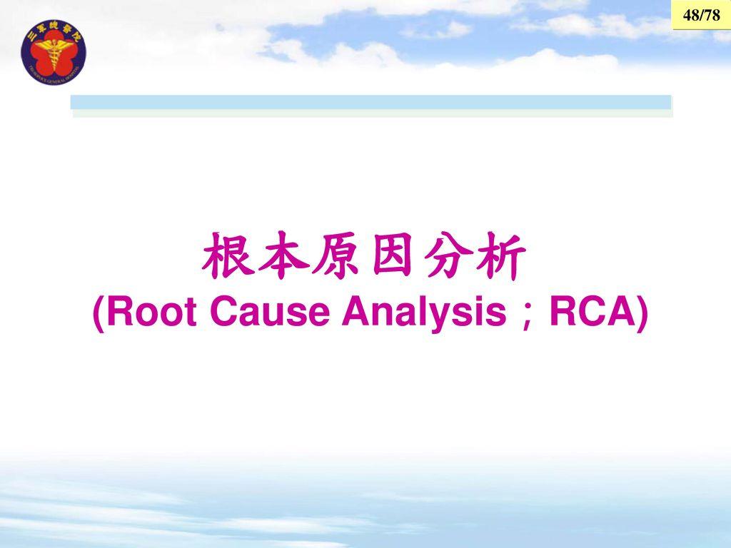 根本原因分析 (Root Cause Analysis;RCA)
