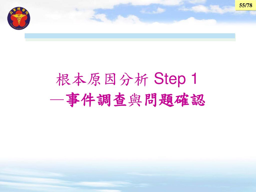 根本原因分析 Step 1 —事件調查與問題確認