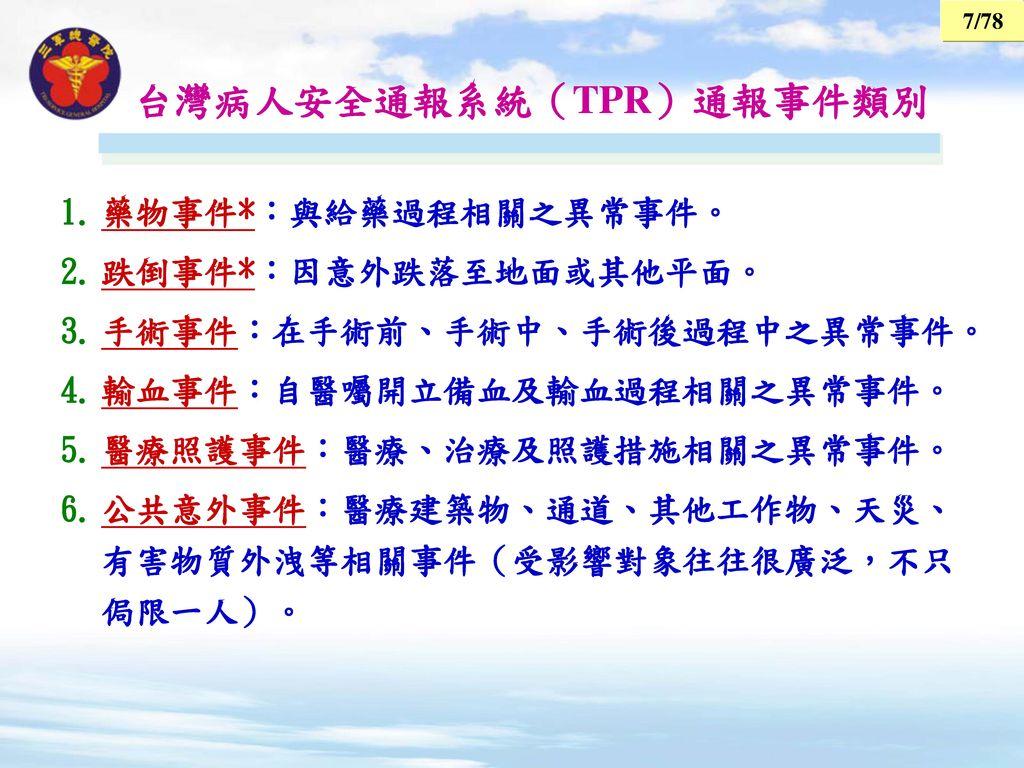 台灣病人安全通報系統(TPR)通報事件類別