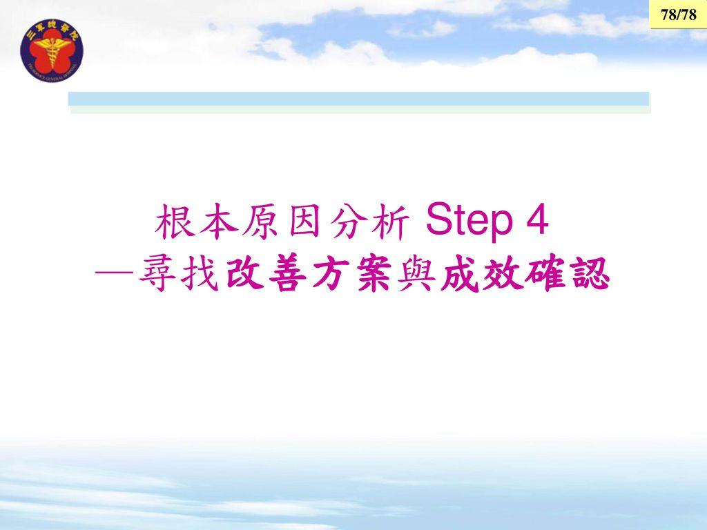 根本原因分析 Step 4 —尋找改善方案與成效確認