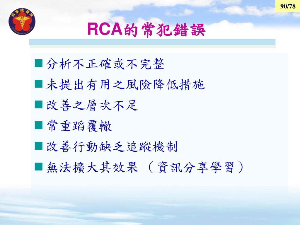 RCA的常犯錯誤 分析不正確或不完整 未提出有用之風險降低措施 改善之層次不足 常重蹈覆轍 改善行動缺乏追蹤機制