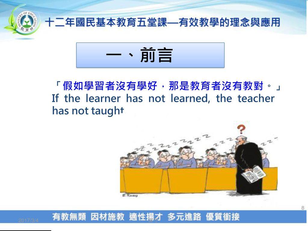 一、前言 「假如學習者沒有學好,那是教育者沒有教對。」