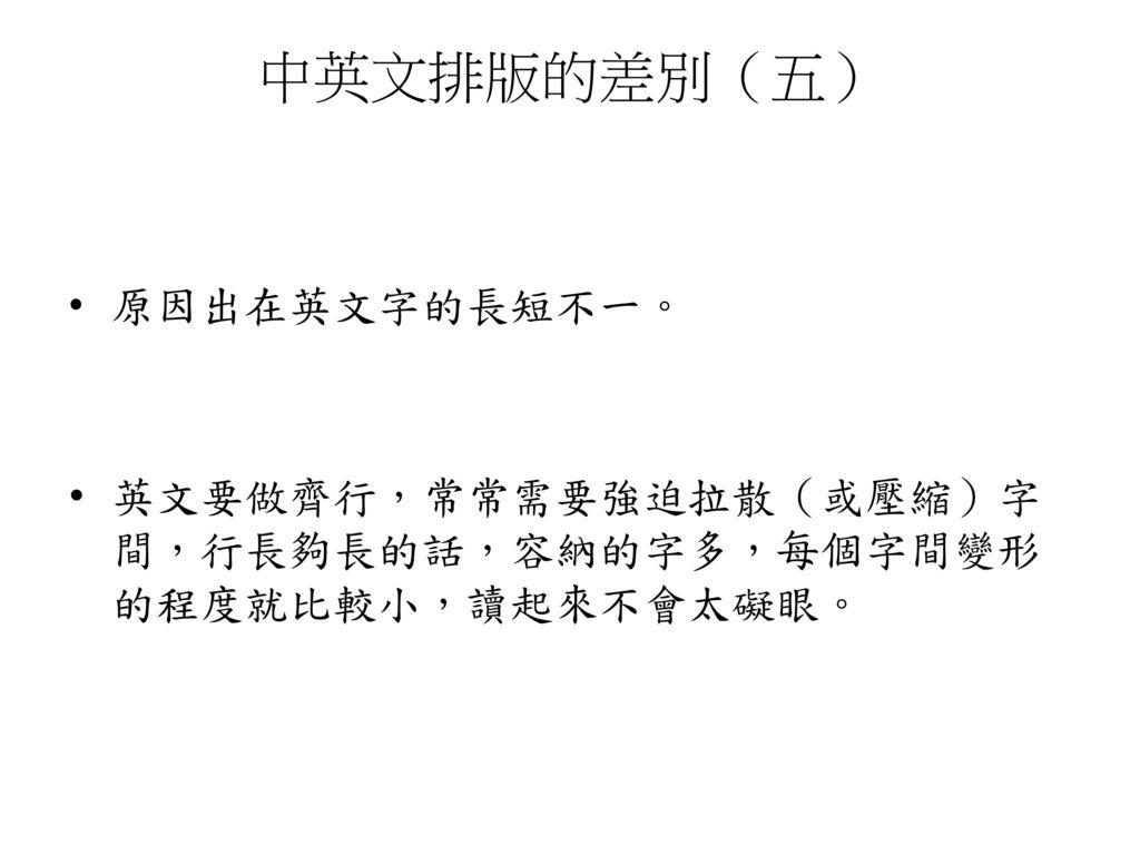 中英文排版的差別(五) 原因出在英文字的長短不一。