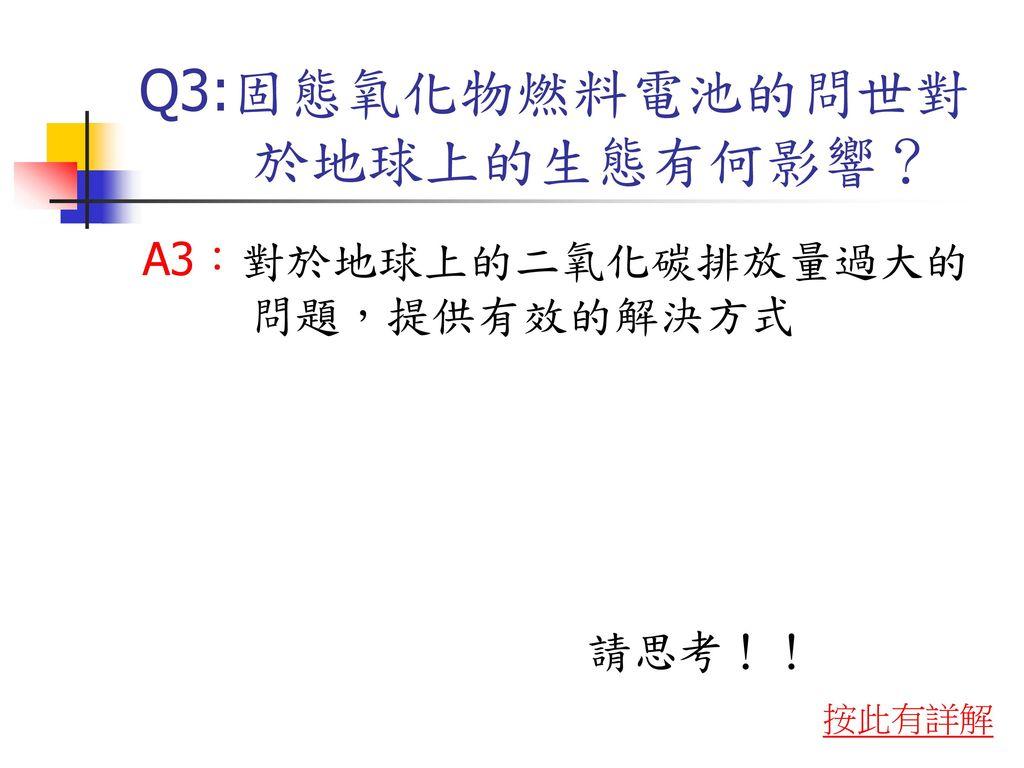 Q3:固態氧化物燃料電池的問世對 於地球上的生態有何影響?