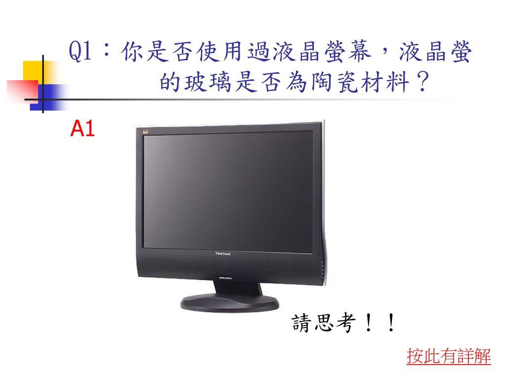 Q1:你是否使用過液晶螢幕,液晶螢 的玻璃是否為陶瓷材料?