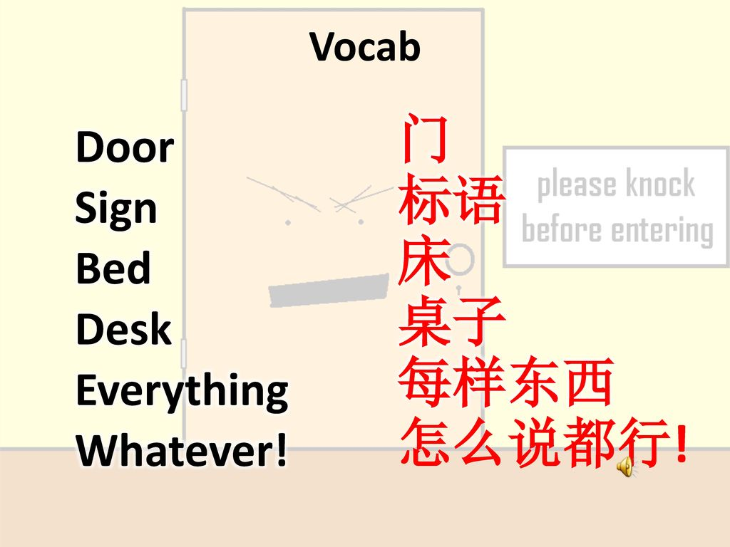 Vocab 门 标语 床 桌子 每样东西 怎么说都行! Door Sign Bed Desk Everything Whatever!