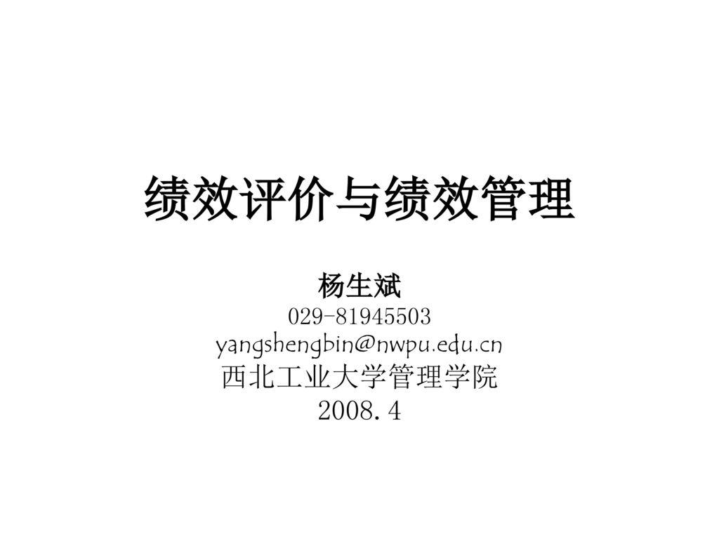 杨生斌 029-81945503 yangshengbin@nwpu.edu.cn 西北工业大学管理学院 2008.4