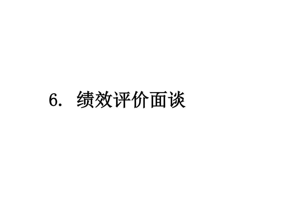 6. 绩效评价面谈