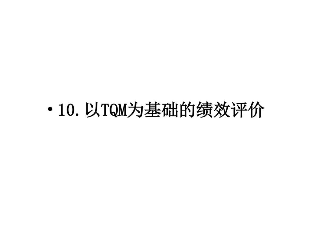 10.以TQM为基础的绩效评价