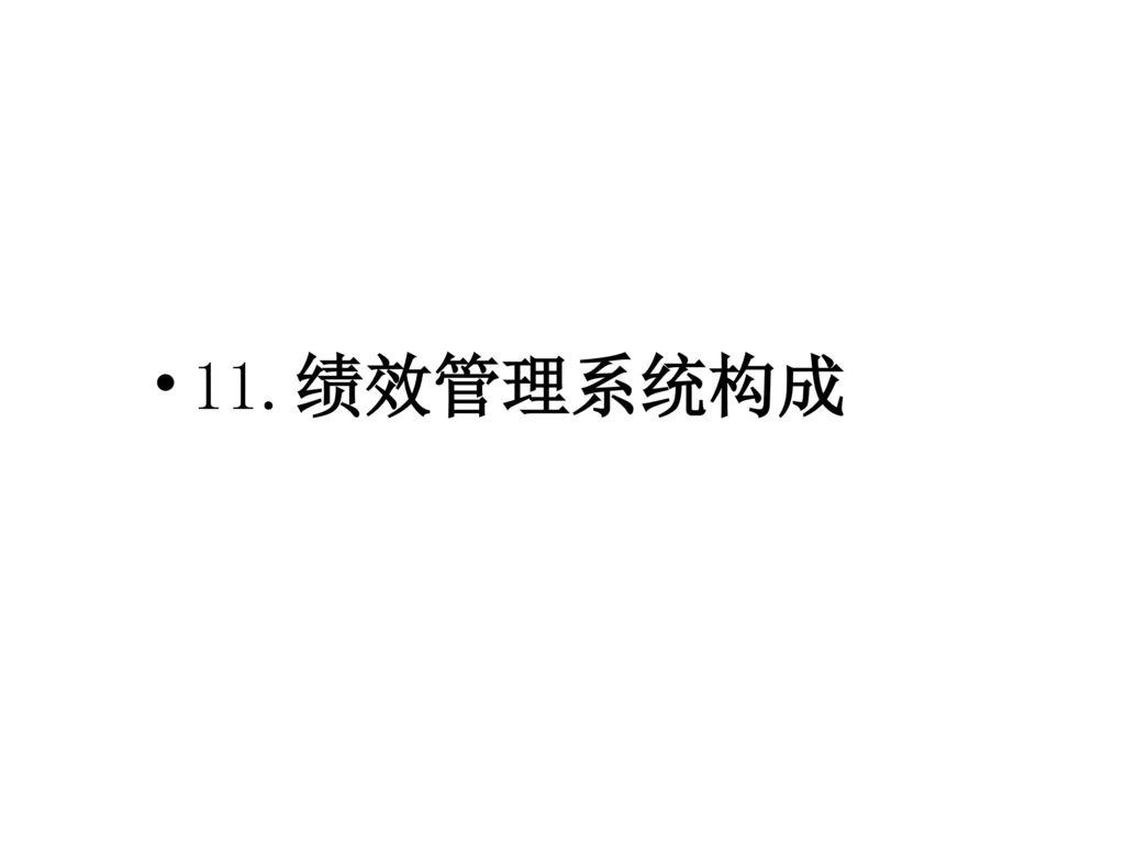 11.绩效管理系统构成