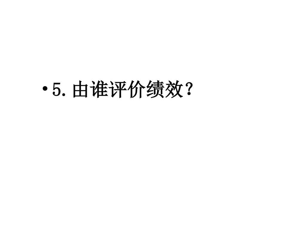 5.由谁评价绩效?