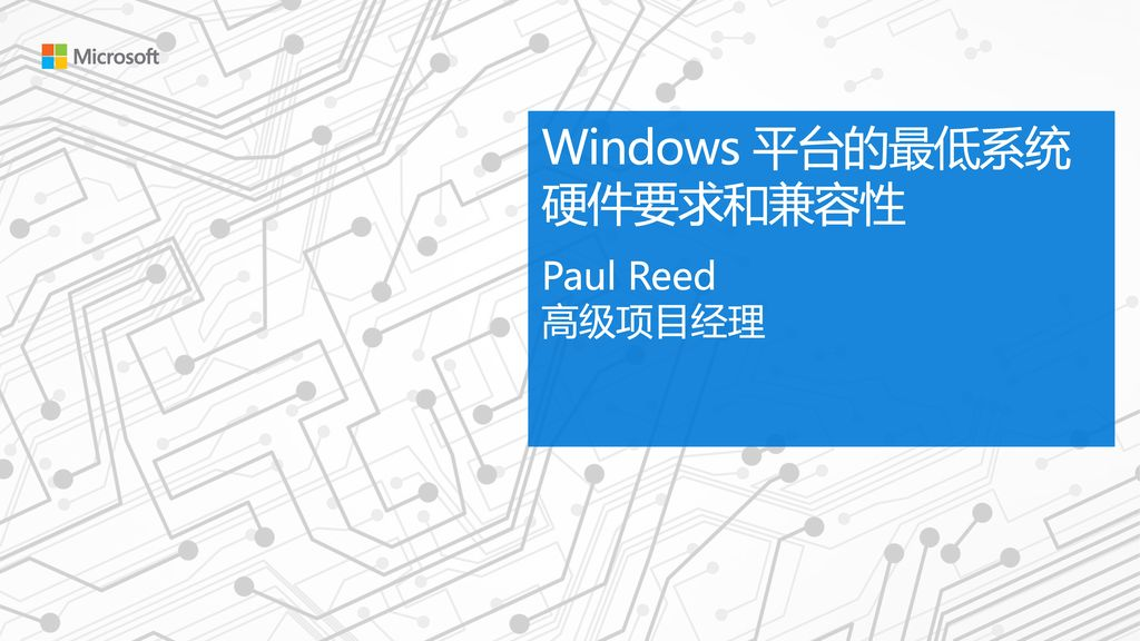 Windows 平台的最低系统硬件要求和兼容性