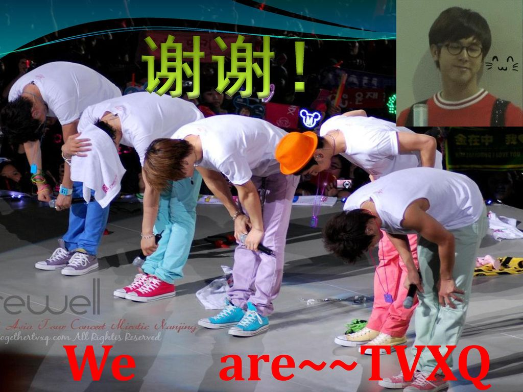 谢谢! We are~~TVXQ