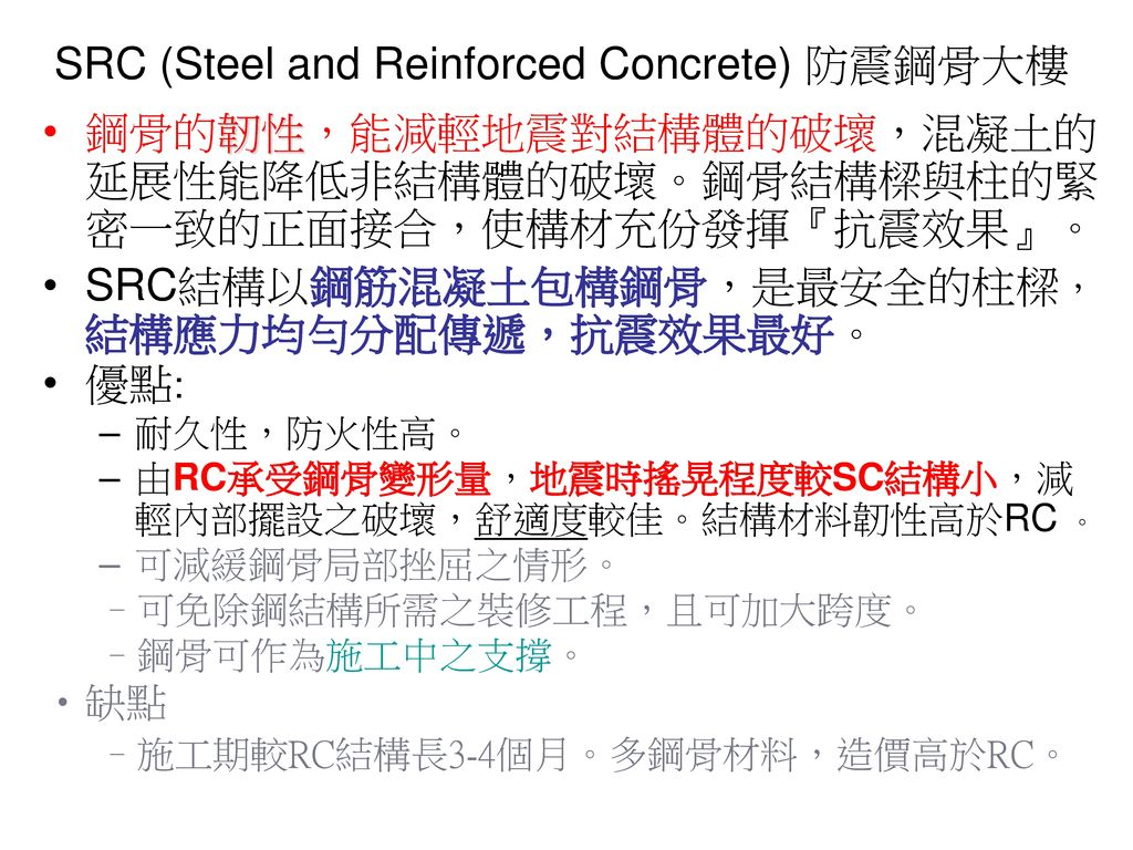 SRC (Steel and Reinforced Concrete) 防震鋼骨大樓