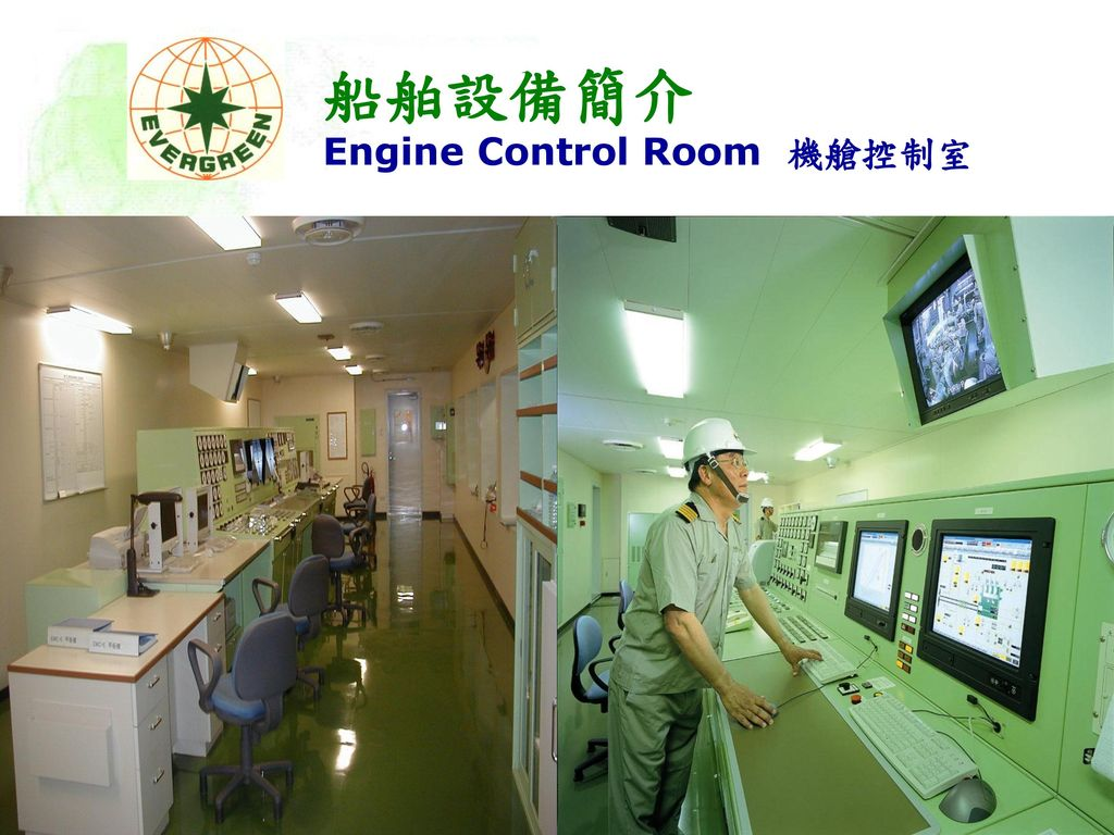 船舶設備簡介 Engine Control Room 機艙控制室