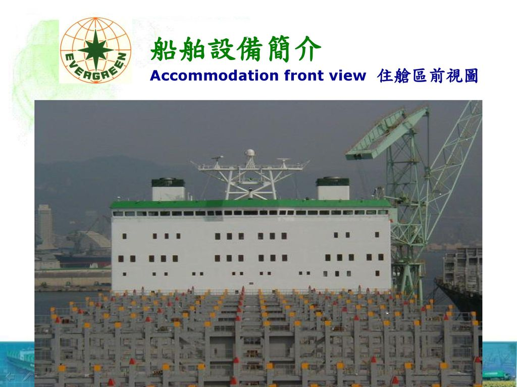 船舶設備簡介 Accommodation front view 住艙區前視圖