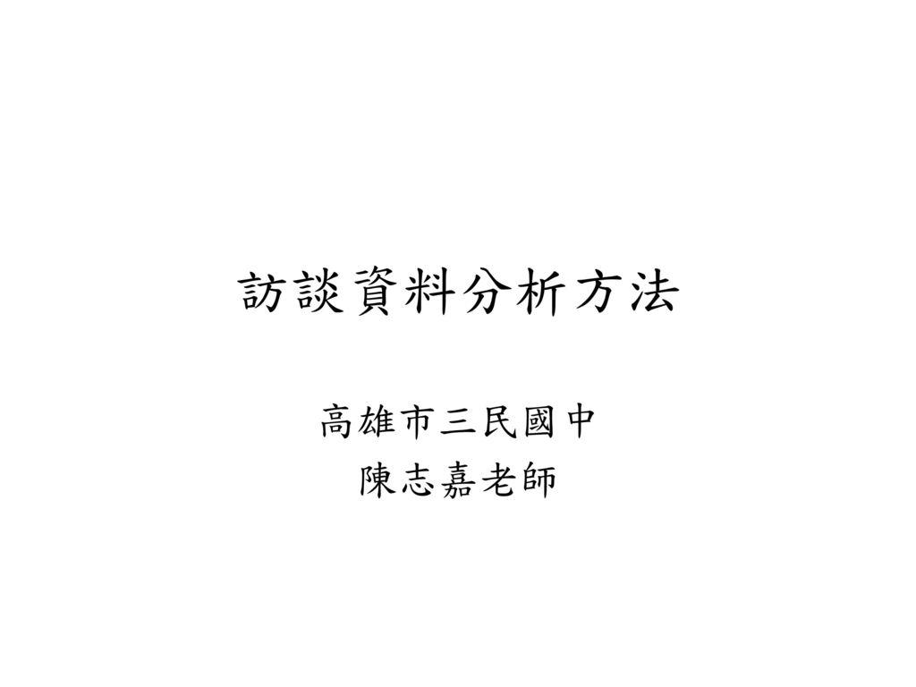 訪談資料分析方法 高雄市三民國中 陳志嘉老師