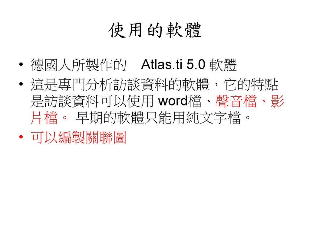 使用的軟體 德國人所製作的 Atlas.ti 5.0 軟體