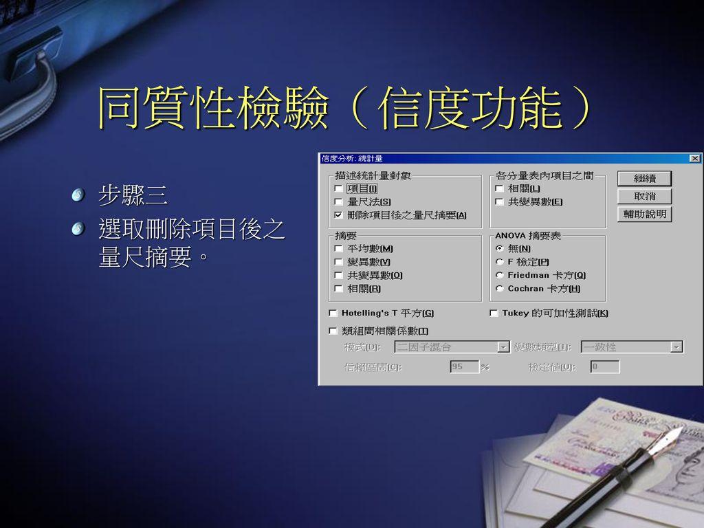 同質性檢驗(信度功能) 步驟三 選取刪除項目後之量尺摘要。