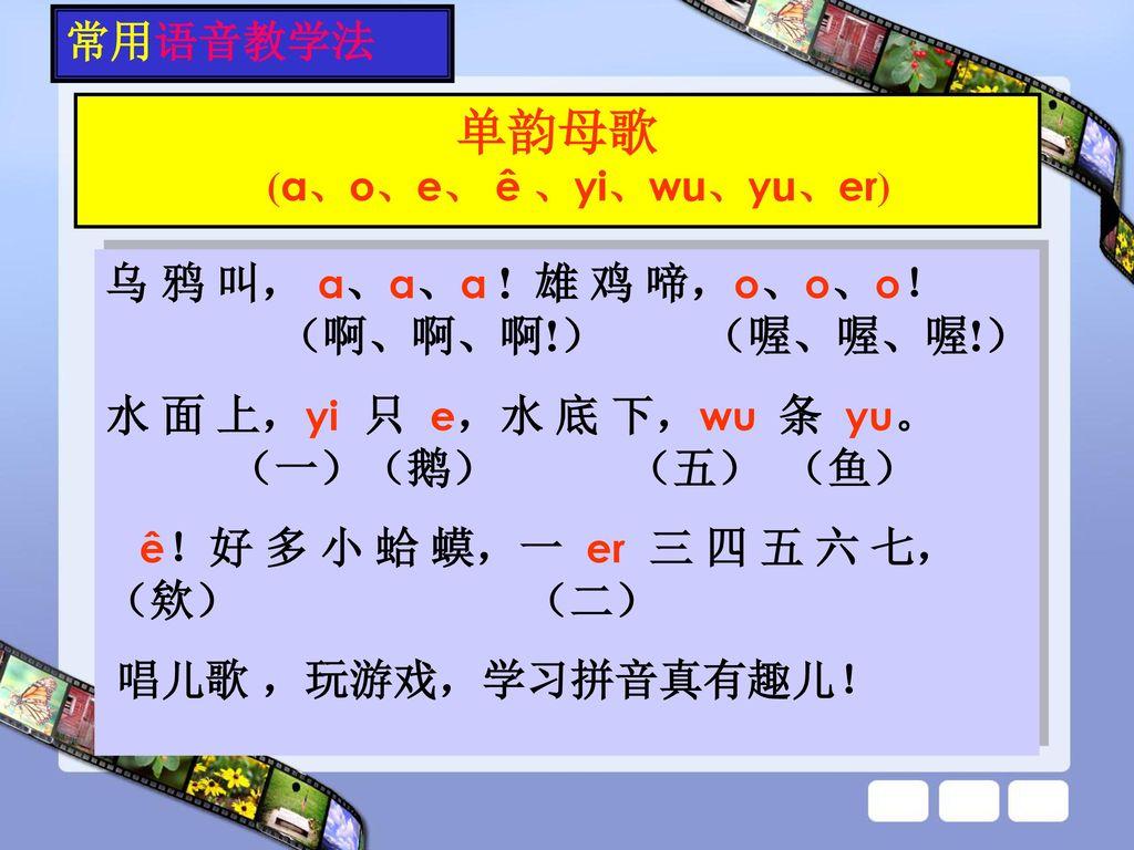 单韵母歌 (a、o、e、 ê 、yi、wu、yu、er)