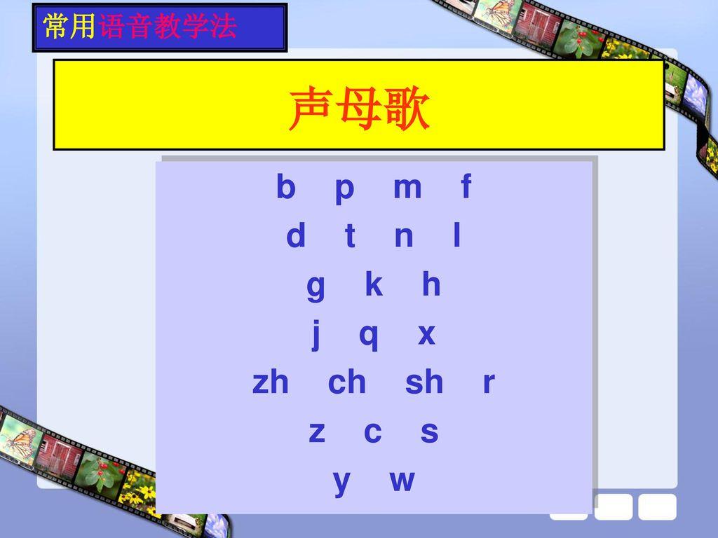 常用语音教学法 声母歌. b p m f. d t n l. g k h. j q x. zh ch sh r.