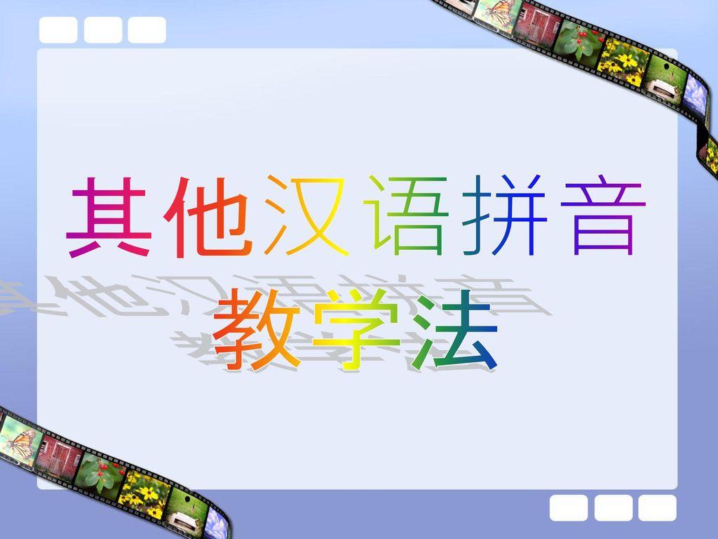其他汉语拼音 教学法