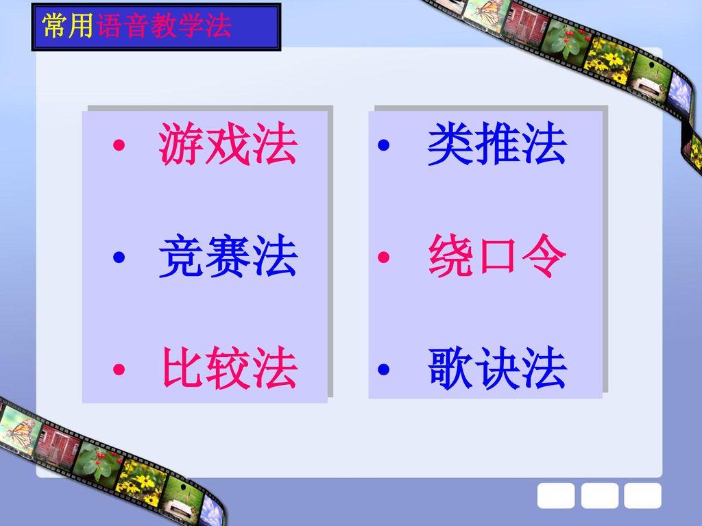常用语音教学法 游戏法 竞赛法 比较法 类推法 绕口令 歌诀法