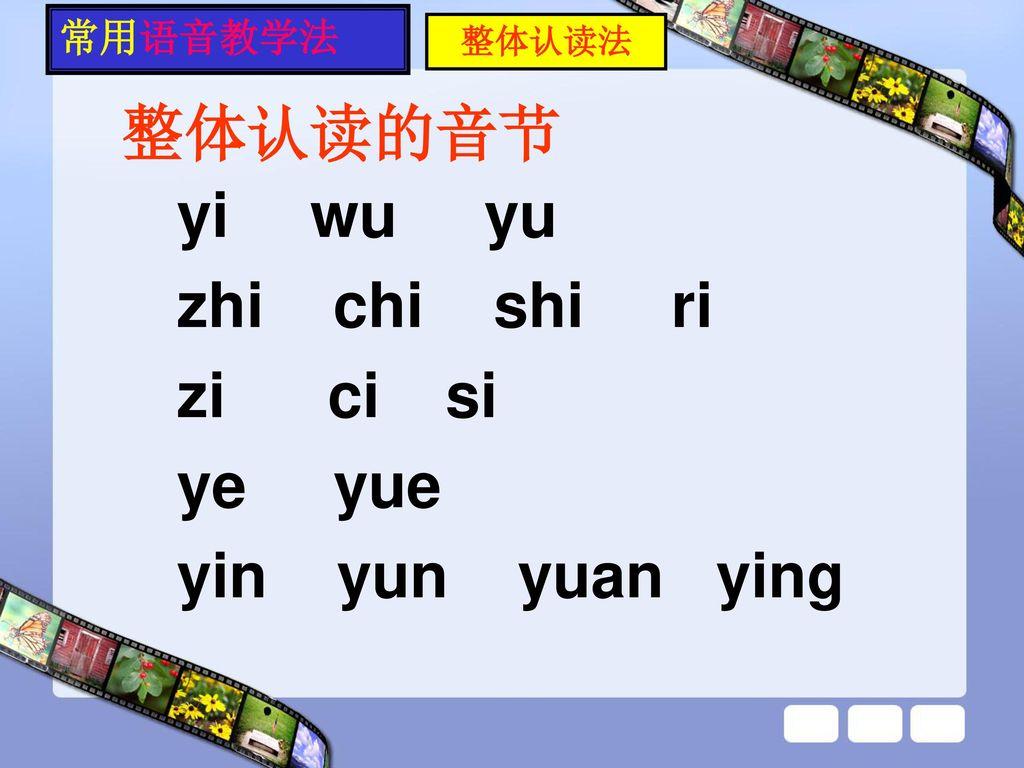 整体认读的音节 zhi chi shi ri zi ci si ye yue yin yun yuan ying yi wu yu