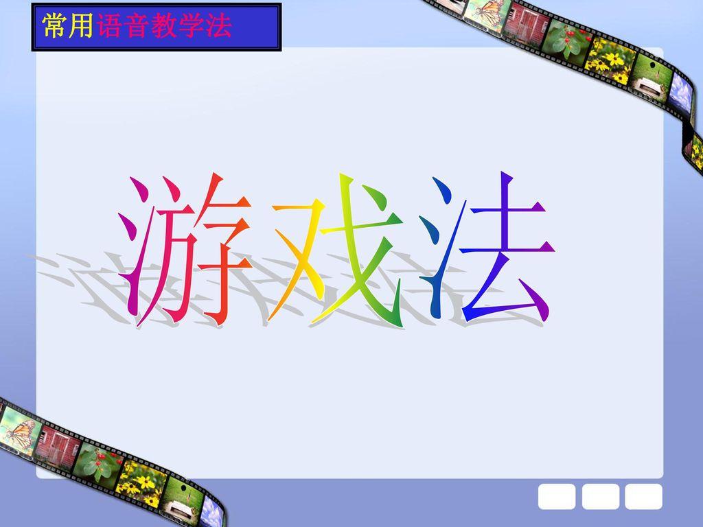 常用语音教学法 游戏法